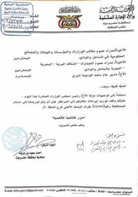 أول محافظة تعلن عن وقف إرسال إيراداتها  المالية إلى صنعاء ( صورة)