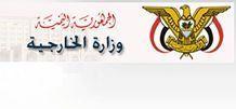 وزارة الخارجية تنعي وفاة السفير غالب علي جميل ( المناصب التي تقلدها)