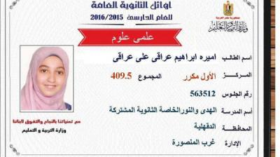 الأولى على ثانوية مصر إبنة قيادي إخواني محكوم  عليه بالمؤبد .. وهذا ما قالته عقب إخبارها بالنتيجة ( صورة)