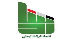 بيان هام صادر عن حزب الرشاد حول عمليات الإغتيالات  للعلماء والدعاة والمصلحين في عدن