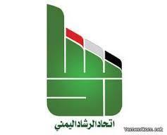 بيان صادر عن حزب الرشاد بشأن الجريمة التي أقدم عليها الحوثيون بحق مجموعة من وجهاء محافظة البيضاء