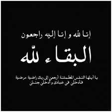 الشيخ  علوي العواضي وجميع آل عواض  يعزون الشيباني