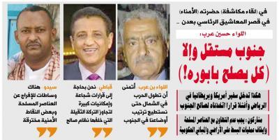 تصريح جديد لوزير الداخلية اللواء حسين عرب بعد دعوته للإنفصال وتمنيه بأن تطول الحرب في الشمال
