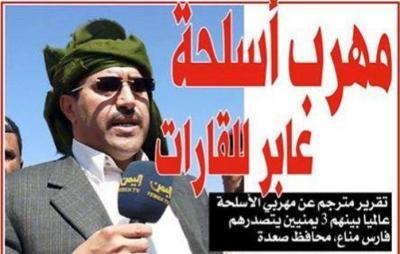 """معلومات هامة تكشفها """" رويترز """" عن التاجر اليمني  الذي يورد السلاح للحوثيين والدولة التي يتعامل معها"""