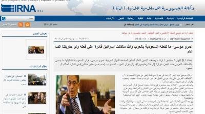 بالصورة .. هكذا يسقط إعلام إيران الرسمي في الفضائح والفبركات