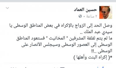 الحوثيون يقهرون أبناء محافظة إب في بناتهم بالزواج بالقوة