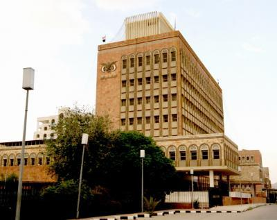 الحكومة اليمنية تحاصر البنك المركزي اليمني بتقرير يكشف عدم حيادية قيادته ( تفاصيل)