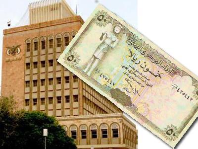 رسمياً .. الإعلان عن  فتح باب التبرعات للبنك المركزي اليمني !