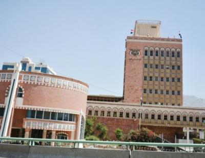 كيف تورطت قيادات في البنك المركزي اليمني  بعمليات إستيراد وهمية لصالح الحوثيين