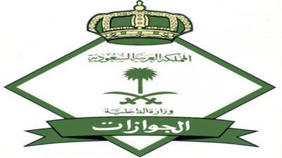 الجوازات السعودية تعلن البدء بالرسوم الجديدة للتأشيرات - الدخول - الخروج - العودة ( الإجراءات والقرارات)