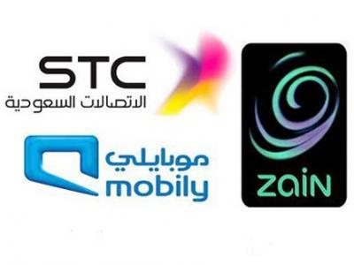 هكذا عاش السعوديون مساء أمس .. إحتجاجات ودعوات شعبية  لمقاطعة  شركات الإتصالات ( تفاصيل)