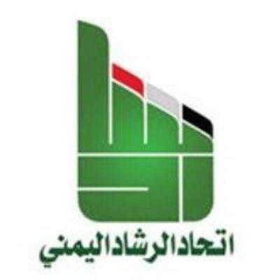 بيان صادر عن حزب الرشاد اليمني بشأن استهداف مجلس عزاء آل الرويشان في القاعة الكبرى بالعاصمة صنعاء