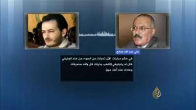 """أبرز ما جاء في التسجيل المسرب للرئيس السابق """" صالح """" و الذي نشرته قناة """" الجزيرة """"  ( فيديو)"""