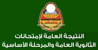 """وزارة التربية """" بعدن """" تعلن موعد إعلان نتائج الثانوية العامة"""