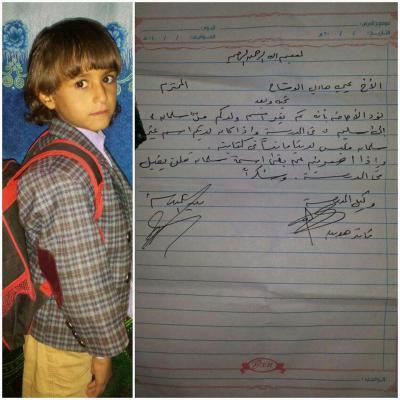 """طالب يُحرم من المدرسة بسبب إسمه """" سلمان """" ومدير المدرسة يبعث برساله إلى ولي أمره ( صوره)"""