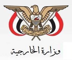 الخارجية اليمنية تتبرأ من تصريحات الناشطة اليمنية توكل كرمان وتؤكد أن ما يصدر عنها لا يعبر عن الحكومة
