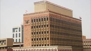 محافظ البنك المركزي اليمني يوجه المصارف اليمنية بعدم التعامل مع بنك صنعاء