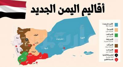 مشروع اليمن الفدرالي : طريق معبَّدة بمناطق جنوبية ومعقدة شمالاً