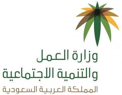 وزارة العمل السعودية تمنح المُبلّغ عن المخالفات 10% من قيمة المخالفة