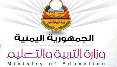 """وزارة التربية والتعليم """" بصنعاء """" تعلن موعد إعلان نتائج الثانوية العامة .. وكيفية الإستعلام عن النتائج"""