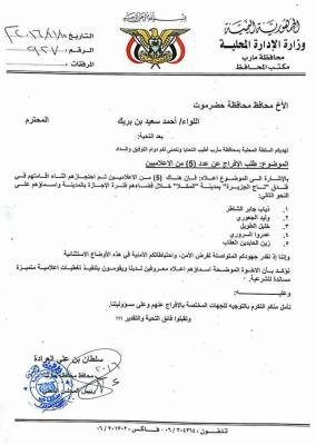 رساله من محافظ مأرب إلى محافظ حضرموت يطالب باطلاق سراح صحفيين اعتقلوا بحضرموت ( صوره)